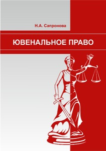 Ювенальное право